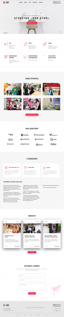 Сайт агенства