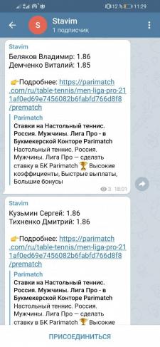 Телеграм бот  parimatch