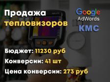 Продажа тепловизоров Google Adwords + КМС