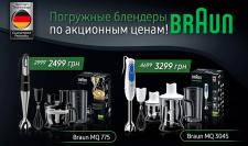 Акционные цены на погружные блендеры Braun!