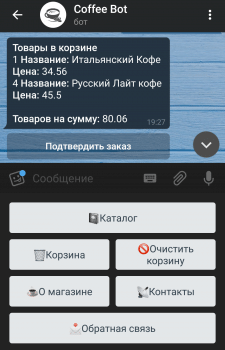 Бот-магазин (telegram)