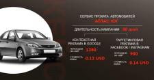 Рекламная кампания для сервиса автопроката