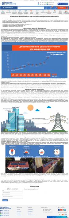 Сонячні електростанції для власного використання
