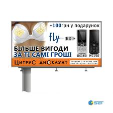 """Борд 3х6 сеть магазинов """"Цитрус дискаунт"""""""