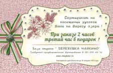 Дизайн сертификата на посещение бани