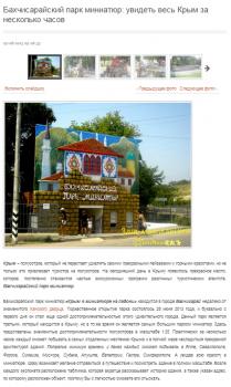 Бахчисарайский парк миниатюр: увидеть весь Крым за