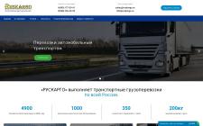 Сайт на WordPress для Транспортной компании