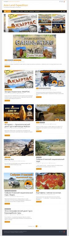 Сайт - блог для путешественника