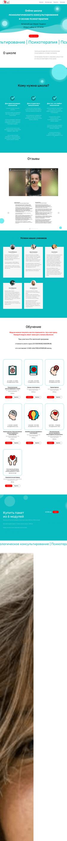 Сайт психолога ''Школа Марии Тищенко''