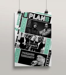 Афиша для фестиваля PlanB