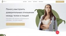Landing page для диетолога Даны Дмитриевой
