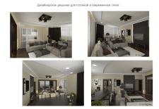Современный минимализм в интерьере гостиной