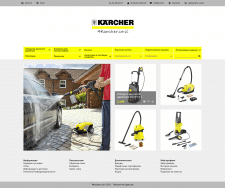 Главная страница Karcher