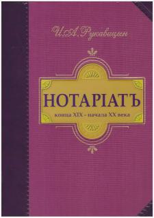 Нотарiатъ конца XIX - начала XX века