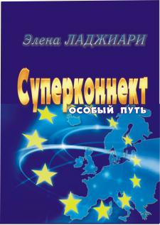 """Книга """"Суперконнект/Особый Путь"""""""
