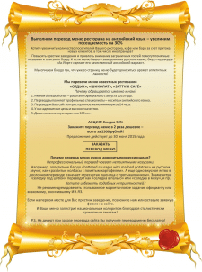 Коммерческое предложение, бюро переводов