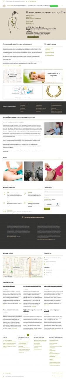 Клиника Доктора Шмакова