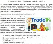 сео-текст, обзорная статья о брокере
