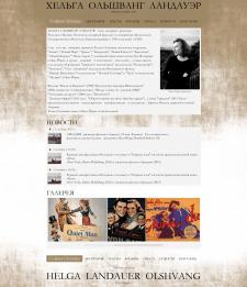 Сайт писательницы и режиссера
