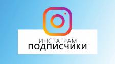 Раскрутка 5000 подписчиков на аккаунт в instagram