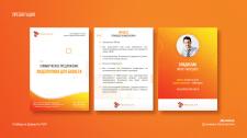 Слайды в формате PDF