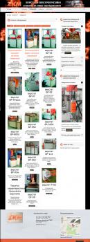 Сайт-каталог предприятия