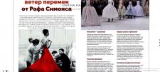 Статьи для журналов и интернет-магазинов