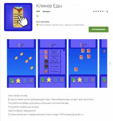 Игра на Unity для Android