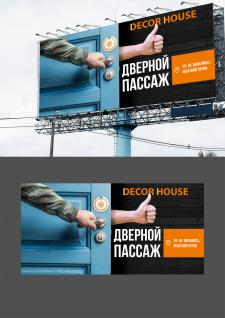 Дверной Пассаж