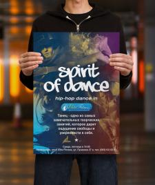 Плакат для уроков танца
