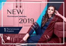 Креатив - 2019