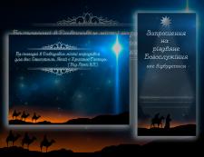 запрошення для церкви і илюстрація