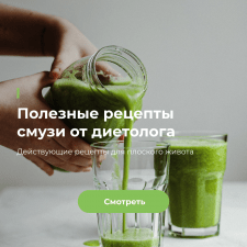 Полезные рецепты - баннер для instagram