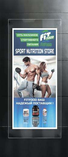 Баннер для магазина спортивного питания