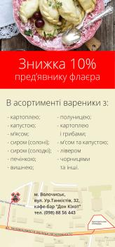 "Флаер для кафе ""Дон Кихот"""