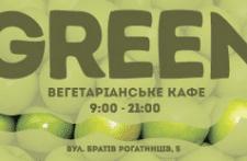 вегетарианское кафе green