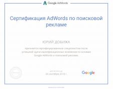 Сертификат Google АdWords - Поисковая рекалама