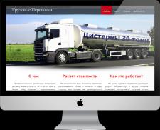 Сайт вантажних перевезень