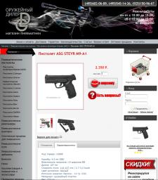"""Наполнение сайта """"Оружейный дилер"""""""