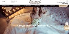 Копирайтинг для свадебного салона