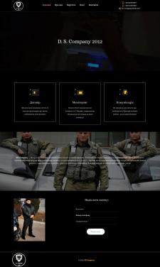 Сайт-визитка охранной фирмы