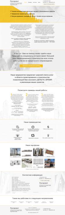 дизайн  лэндинга по проектированию и строительству