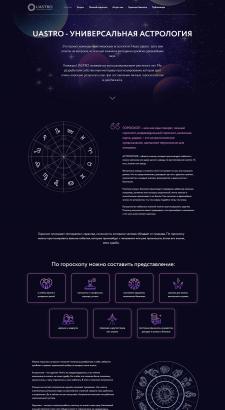 Дизайн сайта для команды практикующих астрологов