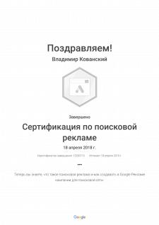 """""""Сертификация по поисковой рекламе"""""""