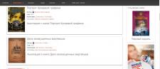Наполнение интернет портала http://vagrius.ru/