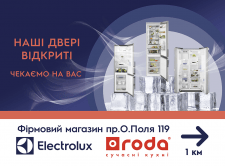 Elctrolux, Roda - наружная реклама на борде
