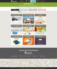 """Дизайна сайта для студии """"DizArt"""""""