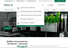 Установка CMS OpenCart 3.0.2.0 на верстку сайта