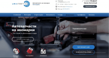 Landing Page (Автозапчасти)