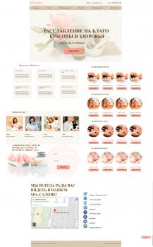 Дизайн и верстка сайта spa-салона